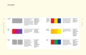 фото страниц Словарь цвета для дизайнеров #4