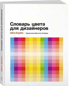 фото страниц Словарь цвета для дизайнеров #2