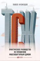 Книга ТСЖ. Практическое руководство по управлению многоквартирным домом