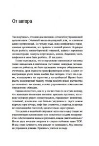 фото страниц ТСЖ. Практическое руководство по управлению многоквартирным домом #4