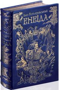 Книга Енеїда (Колекційне видання)