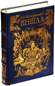 Книга Енеїда (Подарункове видання)