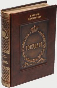 Книга Государь (Коллекционное издание)