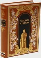 Книга Государь (Подарочное издание)