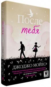 Книга После тебя