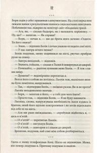 фото страниц Ворошиловград #10