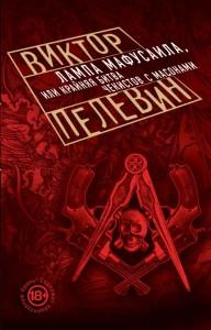 Книга Лампа Мафусаила, или Крайняя битва чекистов с масонами