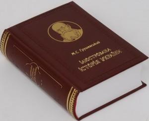 фото страниц Ілюстрована Історія України #2