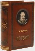 Книга Кобзар