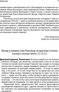 фото страниц Наследство в России. Игра по правилам и без #5