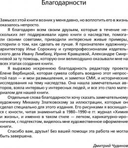 фото страниц Наследство в России. Игра по правилам и без #4