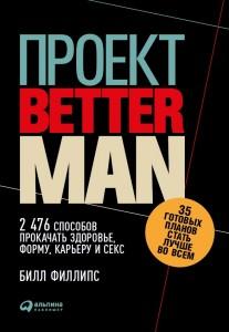Книга Проект 'Better Man'. 2476 способов прокачать здоровье, форму, карьеру и секс