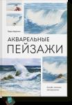 Книга Акварельные пейзажи. Основы, техники, эксперименты