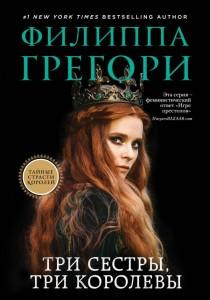 Книга Три сестры, три королевы