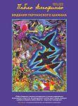 Видения перуанского шамана