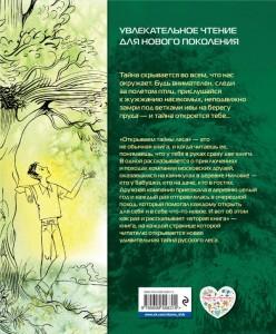 фото страниц Открываем тайны леса #2