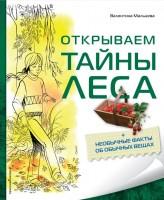 Книга Открываем тайны леса