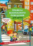 Книга Правила безопасного поведения для детей