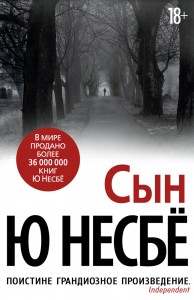 Книга Сын