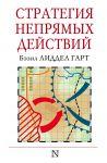 Книга Стратегия непрямых действий
