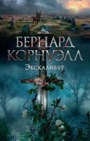 Книга Экскалибур