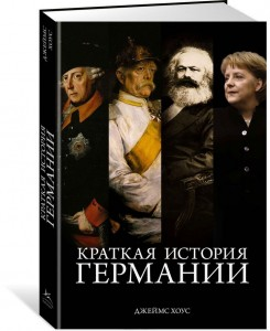 Книга Краткая история Германии