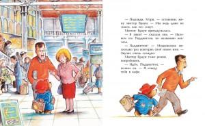 фото страниц Медвежонок Паддингтон. Большая книга цветных историй #6