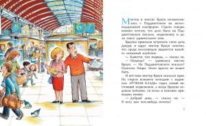 фото страниц Медвежонок Паддингтон. Большая книга цветных историй #2