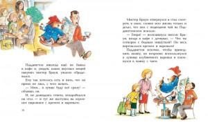фото страниц Медвежонок Паддингтон. Большая книга цветных историй #7