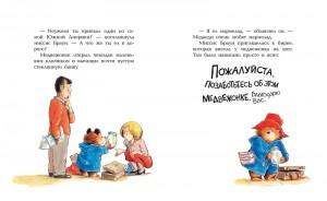 фото страниц Медвежонок Паддингтон. Большая книга цветных историй #4