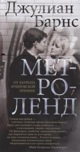 Книга Метроленд