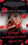 Книга Я никогда не обещала тебе сад из роз