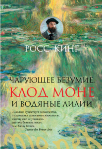 Книга Чарующее безумие. Клод Моне и водяные лилии