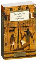 Книга Египетская книга мертвых