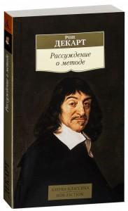 Книга Рассуждение о методе