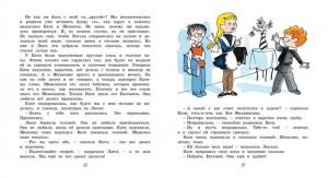 фото страниц В стране невыученных уроков #3