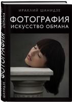 Книга Фотография. Искусство обмана