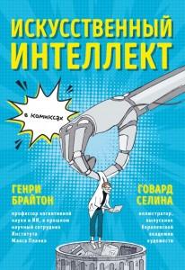Книга Искусственный интеллект в комиксах