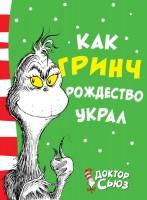 Книга Как Гринч Рождество украл