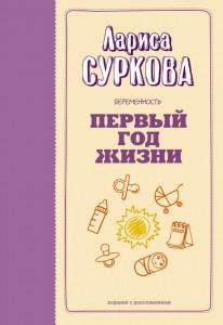 Книга Беременность и первый год жизни