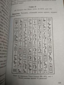 фото страниц Египетская книга мертвых #3