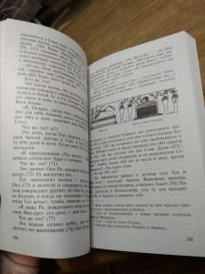 фото страниц Египетская книга мертвых #4
