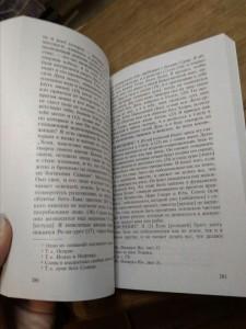 фото страниц Египетская книга мертвых #5