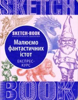 Книга SketchBook 'Малюємо фантастичних істот'