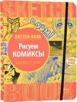 Книга SketchBook 'Рисуем комиксы'. Экспресс- курс