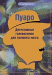 Книга Пуаро. Детективные головоломки для тренинга мозга