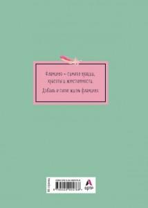 фото страниц Блокнот. Фламинго (формат А4, твёрдая обложка, круглые углы) (Арте) #2