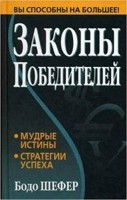 Книга Законы победителей