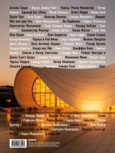 фото страниц Гении современной архитектуры #9