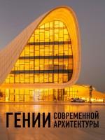 Книга Гении современной архитектуры